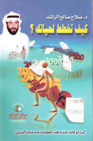 كيف تخطط لحياتك - صلاح صالح الراشد