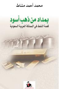 بمداد من ذهب أسود ؛ قصة النفط في المملكة العربية السعودية