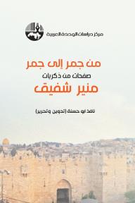 من جمر إلى جمر : صفحات من ذكريات منير شفيق