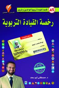 رخصة القيادة التربوية: 45 قاعدة لقيادة تربوية للوالدين والمربين