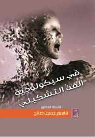 في سيكولوجية الفن التشكيلي - قاسم حسين صالح
