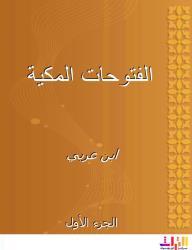الفتوحات المكية - الجزء الأول - ابن عربي