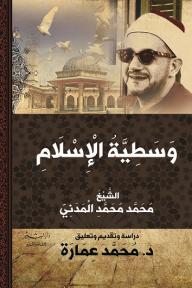 وسطية الإسلام