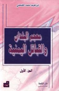 معجم البلدان والقبائل اليمنية (جزئين) - إبراهيم المقحفي