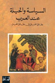 السياسة والحيلة عند العرب: رقائق الحلل في دقائق الحيل