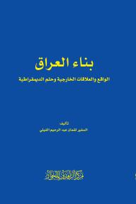 بناء العراق - الواقع والعلاقات الخارجية وحلم الديمقراطية