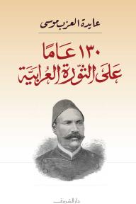 130 عام على الثورة العرابية