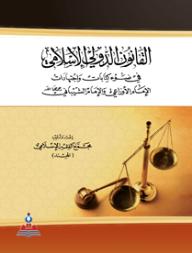 القانون الدولي الإسلامي في ضوء كتابات واجتهادات الإمام الأوزاعي والإمام الشيباني - مجمع الفقه الاسلامي الهند