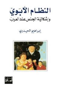 النظام الأبوي وإشكالية الجنس عند العرب