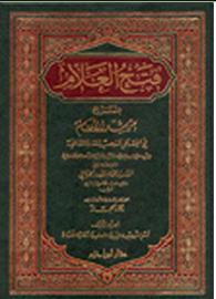 كتاب مصباح الظلام وبهجة الانام pdf