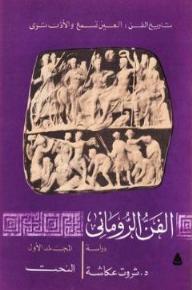 الفن الروماني. المجلد الأول - النحت - ثروت عكاشة