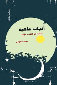 أنياب عاجية: كلمات من القلب وإليه - محمد العوضي