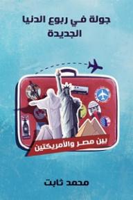 جولة في ربوع الدنيا الجديدة: بين مصر والأمريكتين