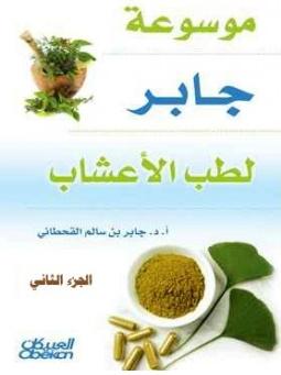 موسوعة جابر القحطاني لطب الأعشاب الجزء الأول pdf