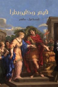 قيصر وكليوبطرا