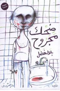 ضحك مجروح - بلال فضل