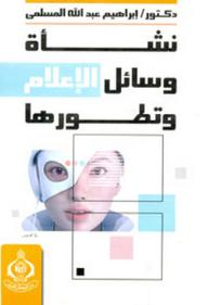 نشأة وسائل الإعلام وتطورها - إبراهيم عبد الله المسلمي