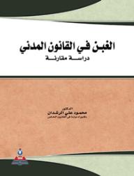 الغبن في القانون المدني - دراسة مقارنة - محمود علي الرشدان