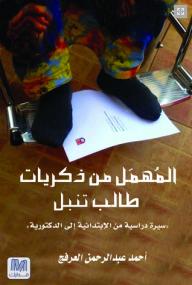 المهمل من ذكريات طالب تنبل - أحمد عبد الرحمن العرفج