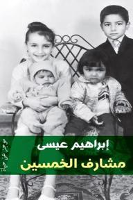 مشارف الخمسين؛ موجز عن حياة