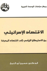 الاقتصاد الإسرائيلي: من الاستيطان الزراعي إلى اقتصاد المعرفة - حسين أبو النمل
