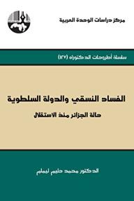 الفساد النسقي والدولة السلطوية حالة الجزائر منذ الاستقلال