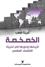 الخصخصة: تاريخها ودورها في تحريك الاقتصاد العالمي