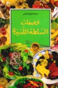 وصفات السلطة اللذيذة - صدوف كمال, سيما عثمان