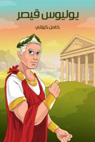 يُولْيُوس قَيْصَر