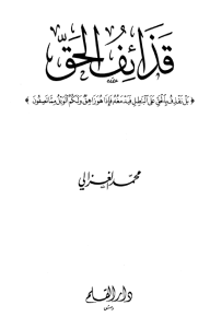 قذائف الحق - محمد الغزالي