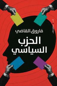 الحزب السياسي - فاروق القاضي