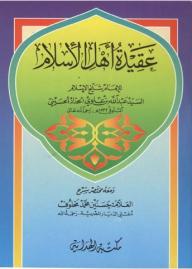 عقيدة أهل الإسلام ومعه مختصر شرح - حسنين محمد مخلوف, السيد عبد الله علوي الحداد الحسيني