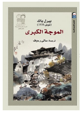 Image result for الموجة الكبرى