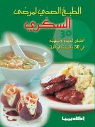 تحميل كتاب الطبخ الصحي لمرضى السكري