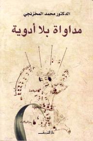 مداواة بلا أدوية - محمد المخزنجي