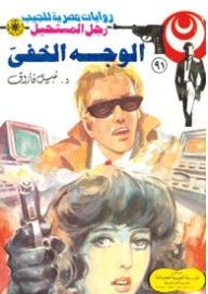 """الوجه الخفى """"الجزء الأول"""" (91) (سلسلة رجل المستحيل) - نبيل فاروق"""
