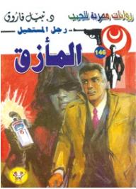 المأزق (146) (سلسلة رجل المستحيل) - نبيل فاروق