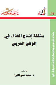 عالم المعرفة #21: مشكلة إنتاج الغذاء في الوطن العربي