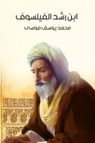 ابن رشد الفيلسوف