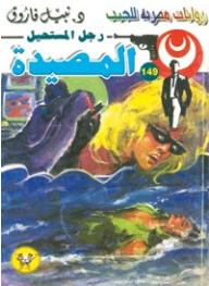 المصيدة (149) ( سلسلة رجل المستحيل ) - نبيل فاروق