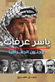ياسر عرفات؛ جنون الجغرافيا