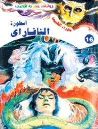 ما وراء الطبيعة #16: أسطورة النافاراي - أحمد خالد توفيق