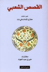القصص الشعبي - الجزء الثالث مغازي الإمام علي