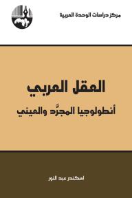 العقل العربي :أنطولوجيا المجرد والعيني