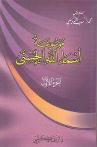 موسوعة أسماء الله الحسنى - محمد راتب النابلسي