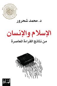 الإسلام والإنسان: من نتائج القراءة المعاصرة - محمد شحرور