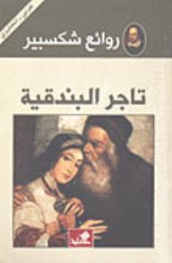 تاجر البندقية - وليم شكسبير