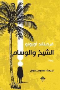 الشّيخ والوسام - فرديناند أويونو, ممدوح عدوان