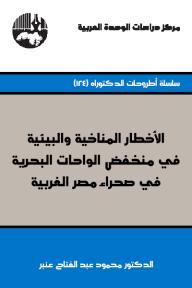 الأخطار المناخية والبيئية في منخفض الواحات البحرية في صحراء مصر الغربية