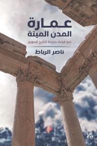 عمارة المدن الميتة: نحو قراءة جديدة للتاريخ السوري